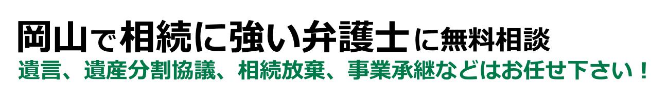 岡山で相続に強い弁護士に無料相談