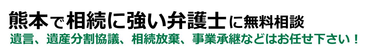 熊本で相続に強い弁護士に無料相談