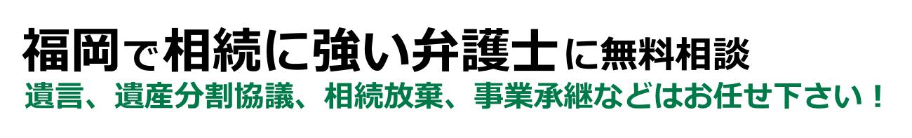 福岡で相続に強い弁護士に無料相談