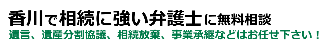 香川で相続に強い弁護士に無料相談