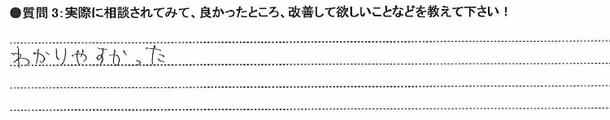 20160405%e7%9b%b8%e7%b6%9a%e2%91%a2n%e6%a7%98